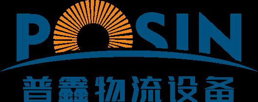 四川普鑫物流自动化设备工程有限公司